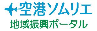 空港ソムリエ地域振興ポータル